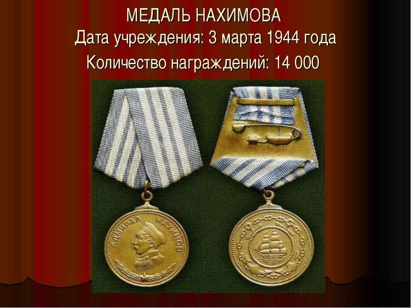 МЕДАЛЬ НАХИМОВА Дата учреждения: 3 марта 1944 года Количество награждений: 14...