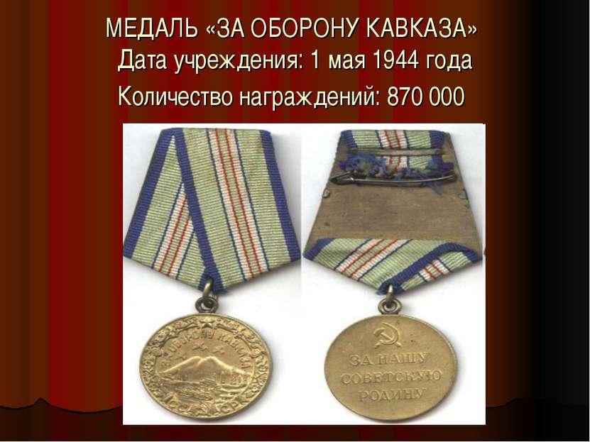 МЕДАЛЬ «ЗА ОБОРОНУ КАВКАЗА» Дата учреждения: 1 мая 1944 года Количество награ...