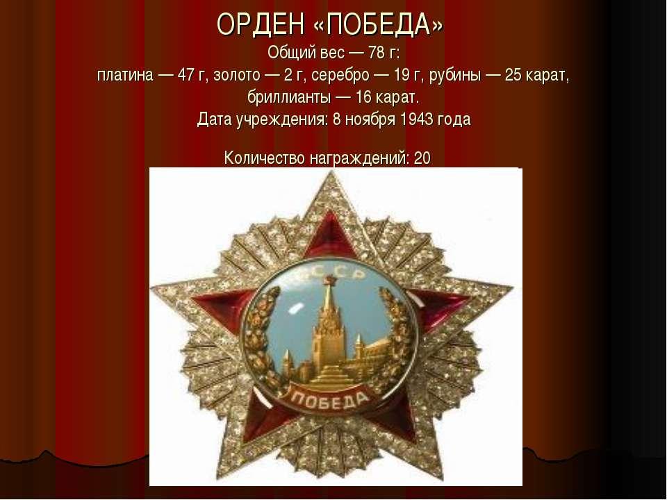 ОРДЕН «ПОБЕДА» Общий вес — 78 г: платина — 47 г, золото — 2 г, серебро — 19 г...