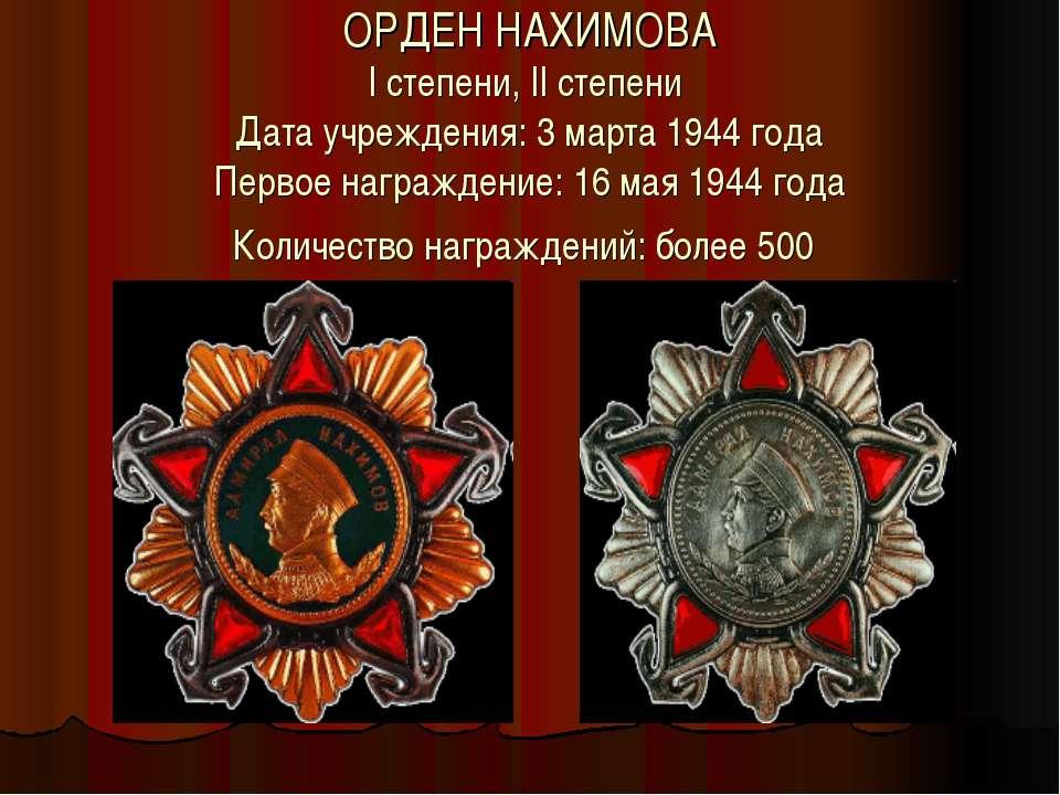 ОРДЕН НАХИМОВА I степени, II степени Дата учреждения: 3 марта 1944 года Перво...