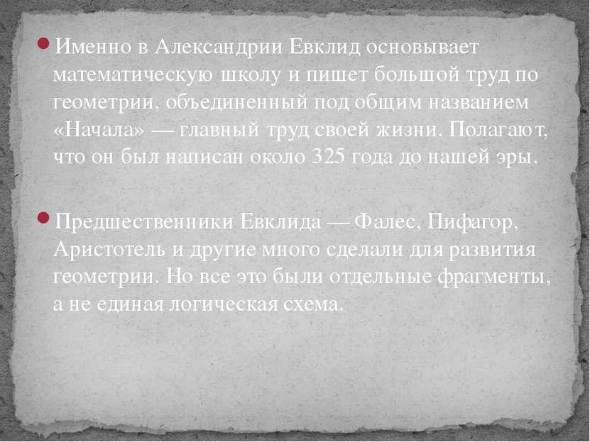 Именно в Александрии Евклид основывает математическую школу и пишет большой т...