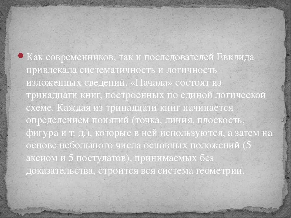 Как современников, так и последователей Евклида привлекала систематичность и ...