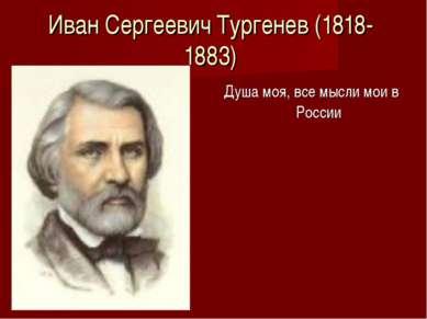 Иван Сергеевич Тургенев (1818-1883) Душа моя, все мысли мои в России