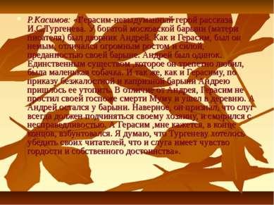 Р.Касимов: «Герасим-невыдуманный герой рассказа И.С.Тургенева. У богатой моск...