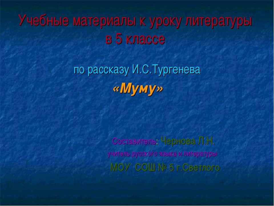 Учебные материалы к уроку литературы в 5 классе по рассказу И.С.Тургенева «Му...