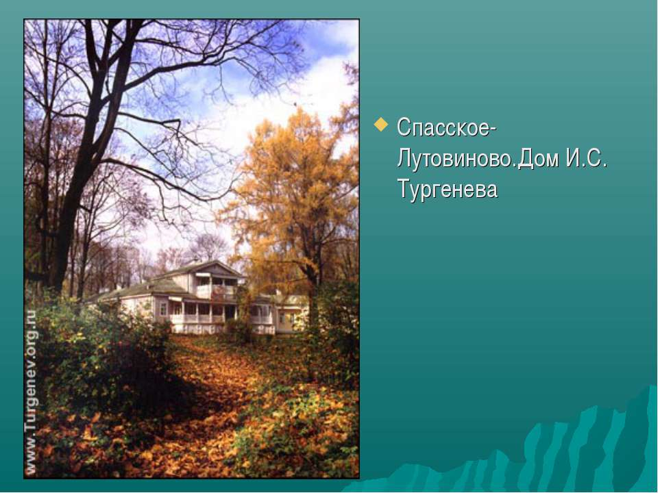 Спасское-Лутовиново.Дом И.С. Тургенева