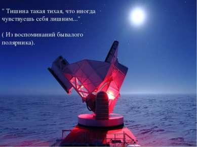"""Российский ледокол «Капитан Хлебников» """" Тишина такая тихая, что иногда чувс..."""