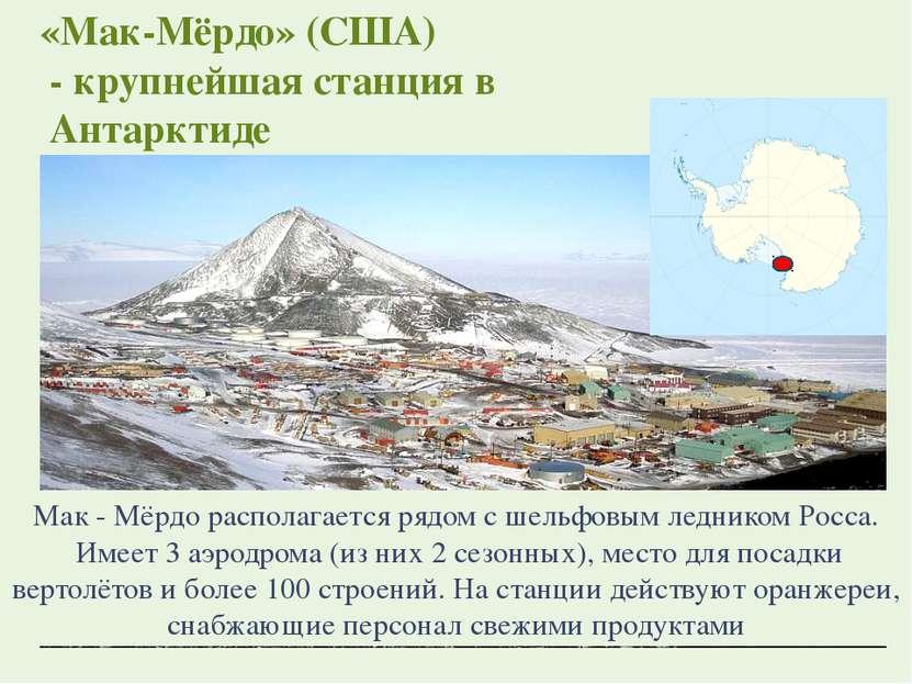 «Мак-Мёрдо» (США) - крупнейшая станция в Антарктиде Мак - Мёрдо располагается...