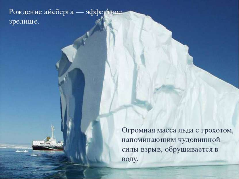 Огромная масса льда с грохотом, напоминающим чудовищной силы взрыв, обрушивае...