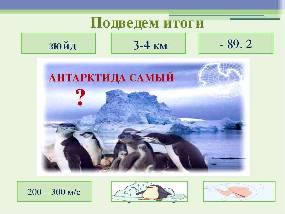 бедный органич мир изолирован-ный ветренный холодный высокий южный ? 3-4 км 2...