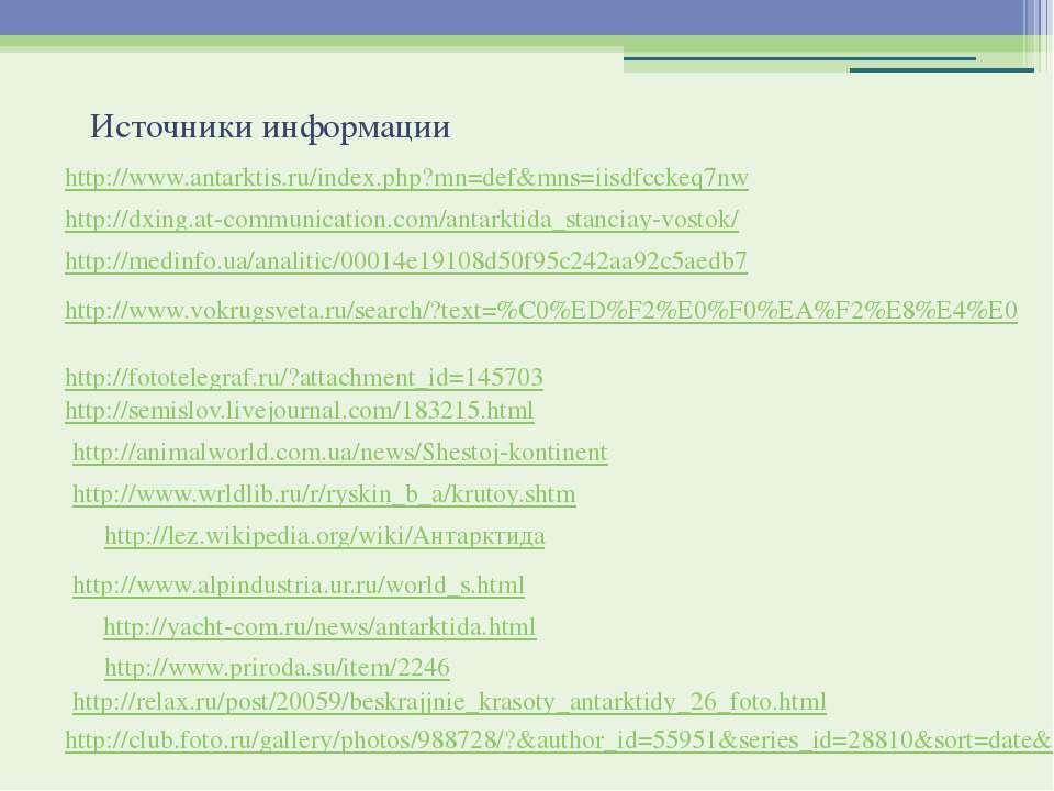 http://dxing.at-communication.com/antarktida_stanciay-vostok/ http://www.anta...