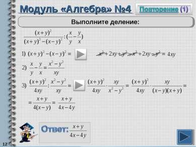 Модуль «Алгебра» №4 * Выполните деление: