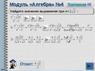 Модуль «Алгебра» №4 * Найдите значение выражения при n= :