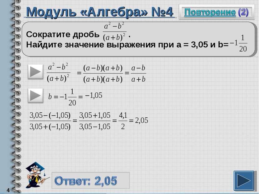 Модуль «Алгебра» №4 * Сократите дробь . Найдите значение выражения при а = 3,...