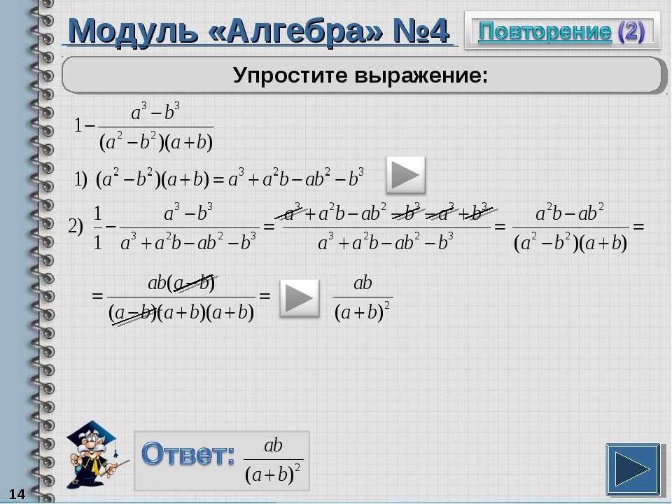 Модуль «Алгебра» №4 * Упростите выражение: