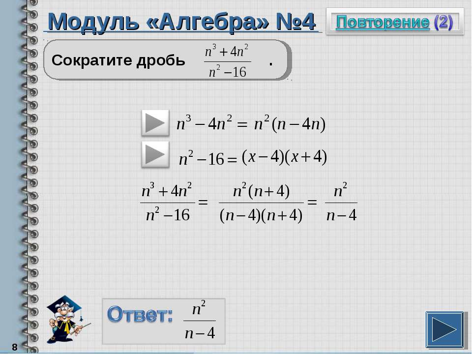 Модуль «Алгебра» №4 * Сократите дробь .