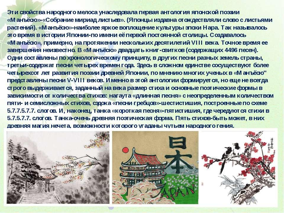 Эти свойства народного мелоса унаследовала первая антология японской поэзии «...