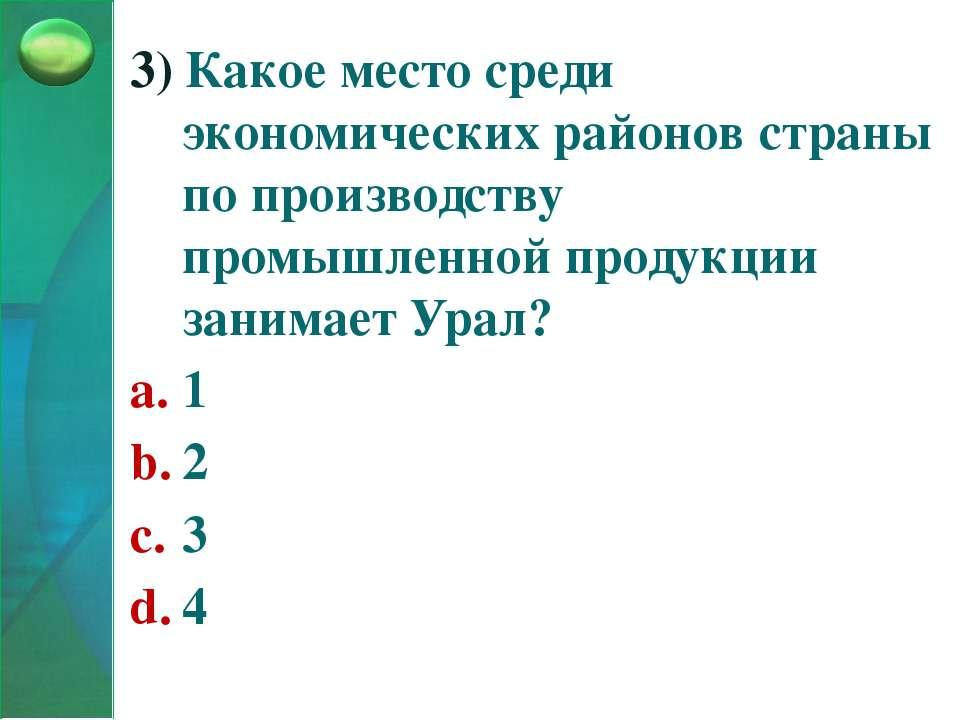 3) Какое место среди экономических районов страны по производству промышленно...