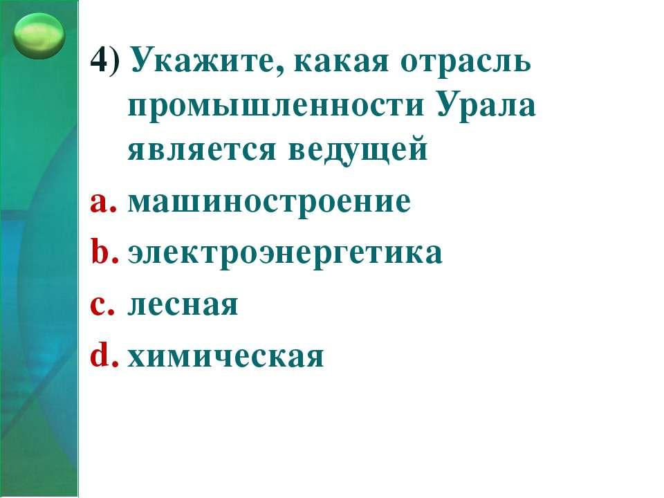 4) Укажите, какая отрасль промышленности Урала является ведущей машиностроени...