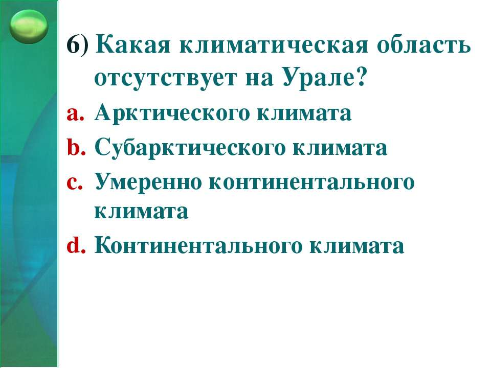 6) Какая климатическая область отсутствует на Урале? Арктического климата Суб...