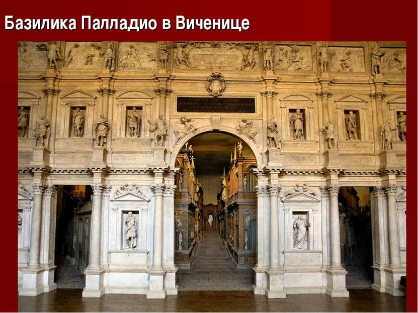 Базилика Палладио в Виченице