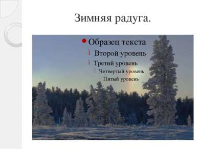 Зимняя радуга.