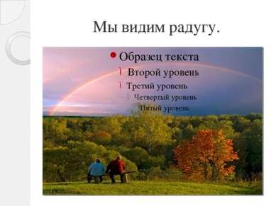 Мы видим радугу.