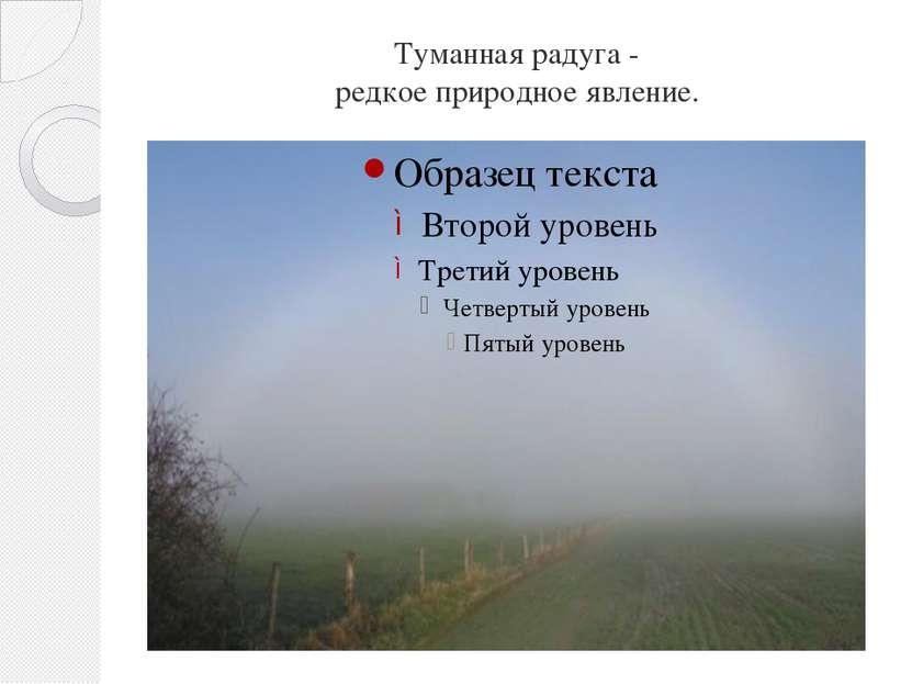 Туманная радуга - редкое природное явление.