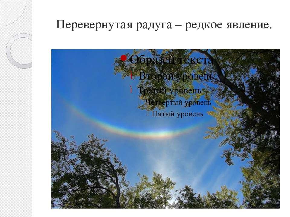 Перевернутая радуга – редкое явление.