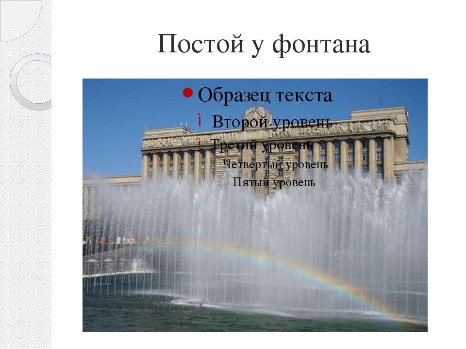 Постой у фонтана