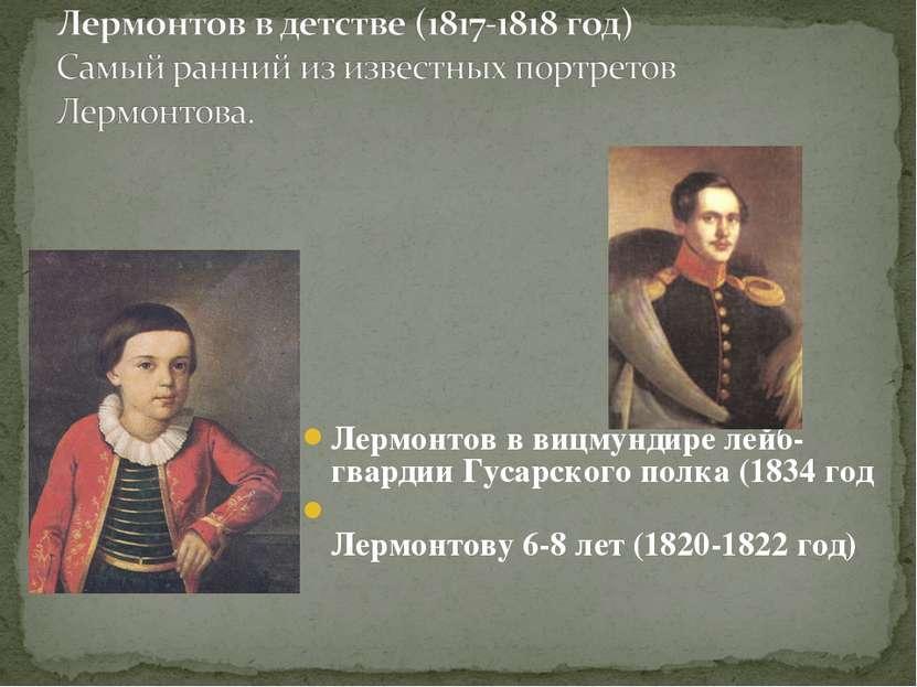 Лермонтов в вицмундире лейб-гвардии Гусарского полка (1834 год Лермонтову 6-8...