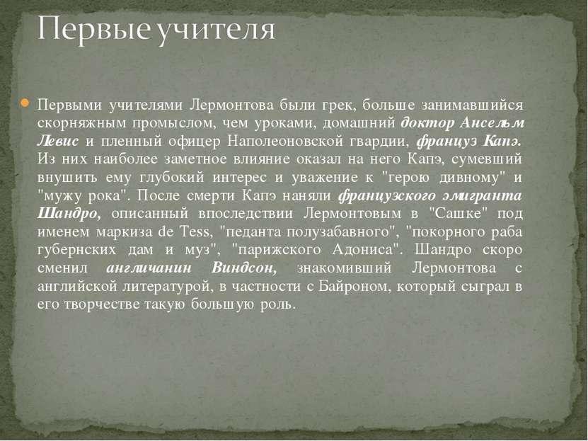 Первыми учителями Лермонтова были грек, больше занимавшийся скорняжным промыс...