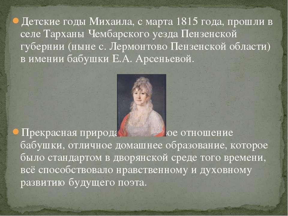 Детские годы Михаила, с марта 1815 года, прошли в селе Тарханы Чембарского уе...