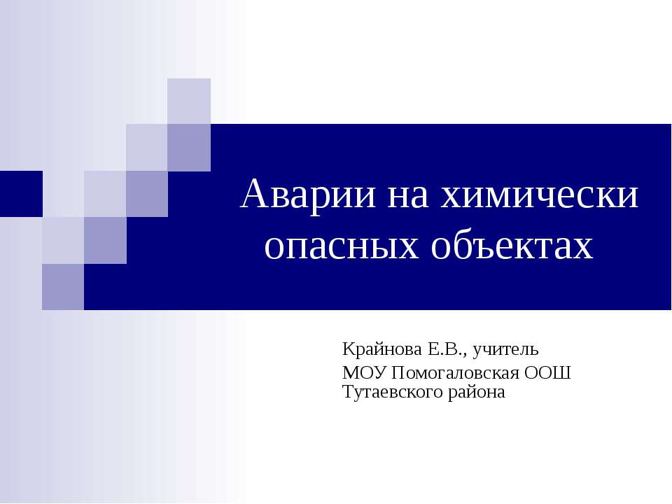 Аварии на химически опасных объектах Крайнова Е.В., учитель МОУ Помогаловская...