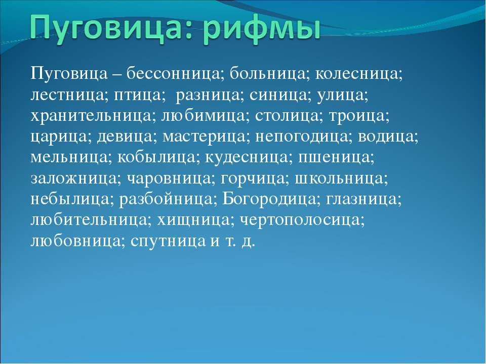 Пуговица – бессонница; больница; колесница; лестница; птица; разница; синица...
