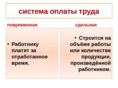 система оплаты труда повременная Работнику платят за отработанное время. сдел...