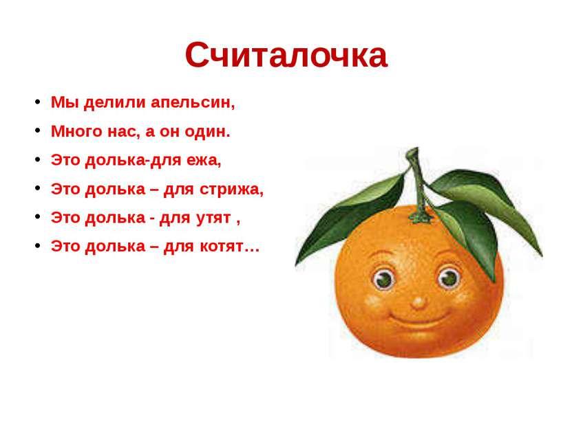 Считалочка Мы делили апельсин, Много нас, а он один. Это долька-для ежа, Это ...