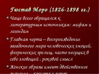 Гюстав Моро (1826-1898 гг.) Чаще всего обращался к литературным источникам: м...