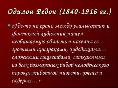 Одилон Редон (1840-1916 гг.) «Где-то на грани между реальностью и фантазией х...