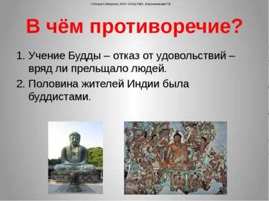 Учение Будды – отказ от удовольствий – вряд ли прельщало людей. Половина жите...