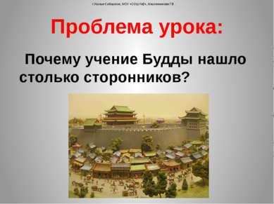 Почему учение Будды нашло столько сторонников? г.Усолье-Сибирское, МОУ «СОШ №...