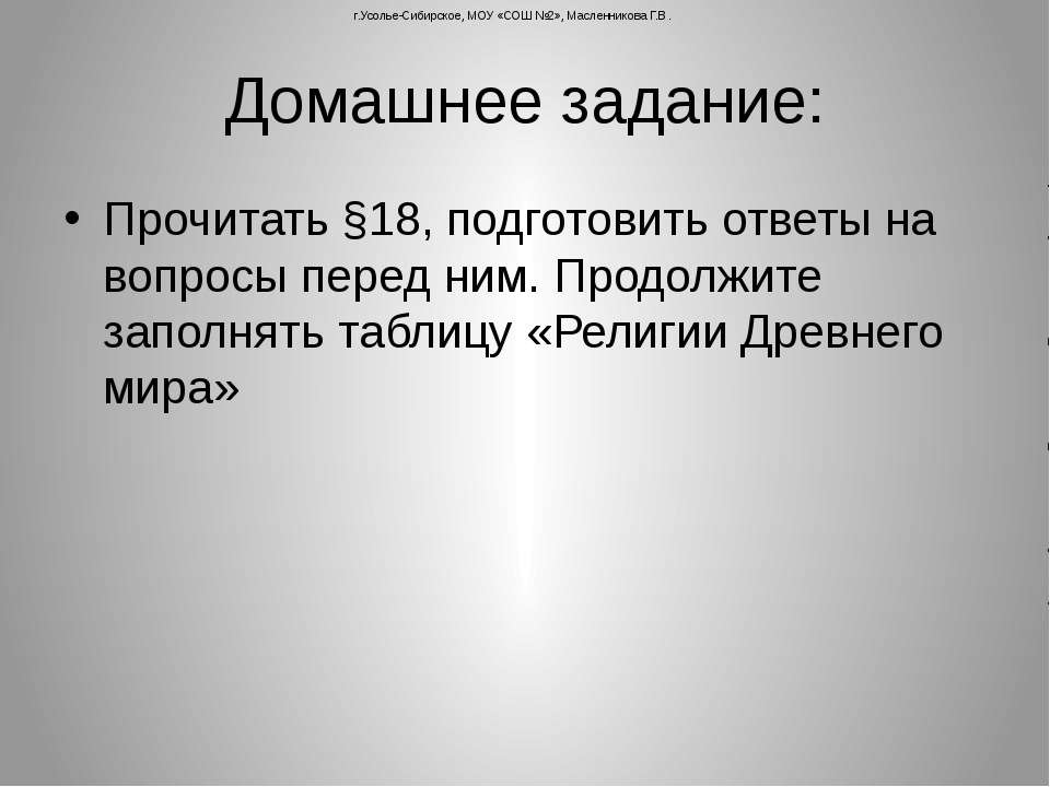 Домашнее задание: Прочитать §18, подготовить ответы на вопросы перед ним. Про...
