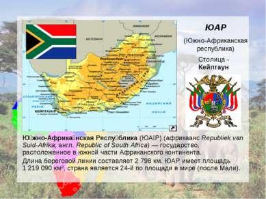 Ю жно-Африка нская Респу блика (ЮА Р) (африкаанс Republiek van Suid-Afrika; а...