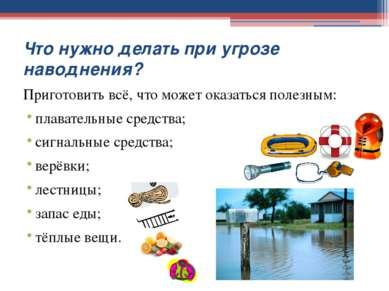 Что нужно делать при угрозе наводнения? Приготовить всё, что может оказаться ...