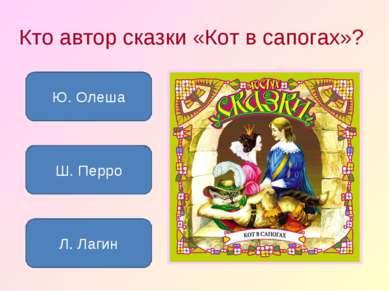 Кто автор сказки «Кот в сапогах»? Ш. Перро Ю. Олеша Л. Лагин