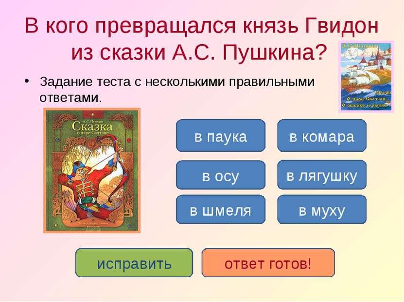 В кого превращался князь Гвидон из сказки А.С. Пушкина? Задание теста с неско...
