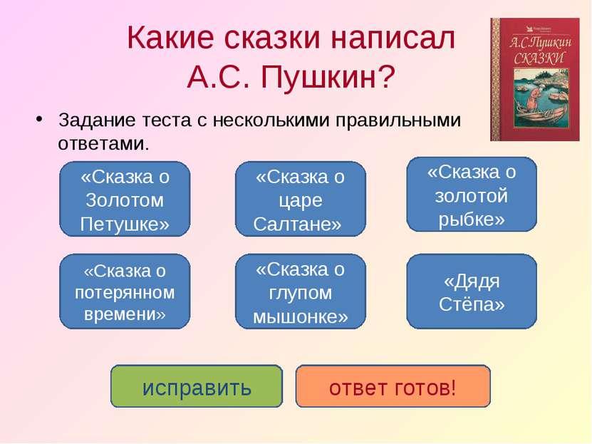 Какие сказки написал А.С. Пушкин? Задание теста с несколькими правильными отв...