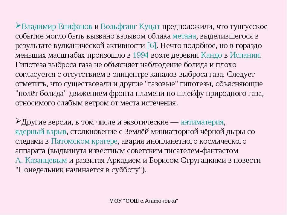 """МОУ """"СОШ с.Агафоновка"""" Владимир Епифанов и Вольфганг Кундт предположили, что ..."""