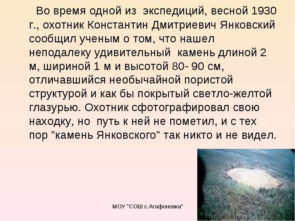 """МОУ """"СОШ с.Агафоновка"""" Во время одной из экспедиций, весной 1930 г., охотник..."""