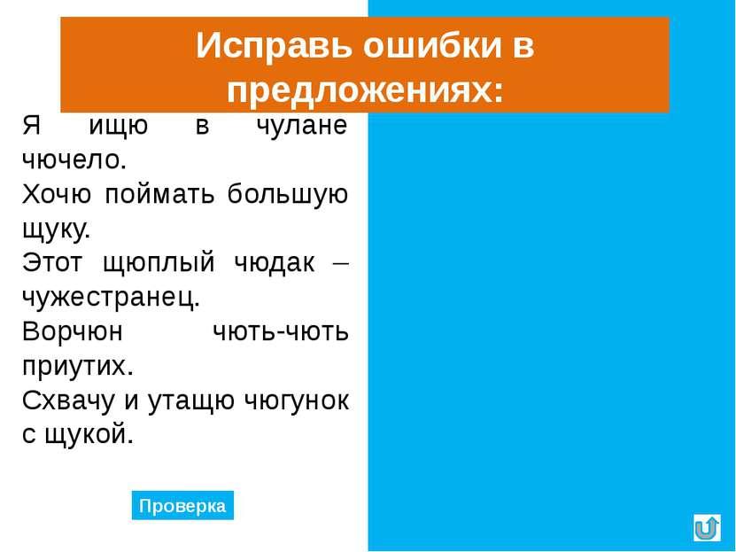 Использованные ресурсы: Набойщикова Н. В. Тренинговые карточки по русскому яз...